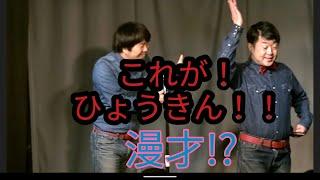 説明 千川BeachV劇場にて~ 2016年の秋のサンパチ師.