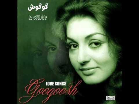 Googoosh - Adama | گوگوش - آدما