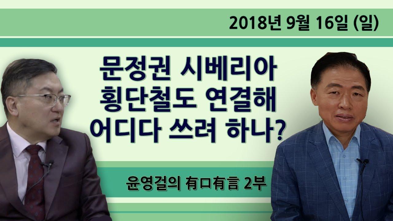 문정권-시베리아-횡단철도-연결해-어디다-쓰려-하나-윤영걸의-有口有言-2부-2018-09-16