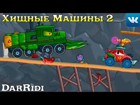 игра Хищные Машины 2 Страшный Сон игра мультик про красную машинку