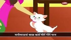 Top Nursery Rhymes For Kids | Chaan Chaan Moneymau | Marathi Balgeet | Popular Marathi Rhymes