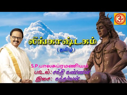 "S.Pbramaniyam Lingashtakam(Tamil) | எஸ்.பி.பாலசுப்ரமணியம் லிங்காஷ்டகம்(""தமிழ்"")"