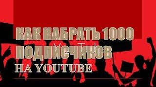 Как набрать 1000 подписчиков на youtube 2019.Без накрутки. Бесплатно