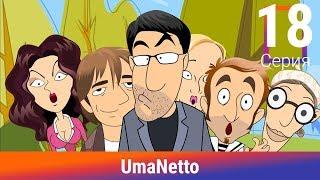 UmaNetto. 18 Серия. Мышеловкость. Сериал. Комедия. Амедиа
