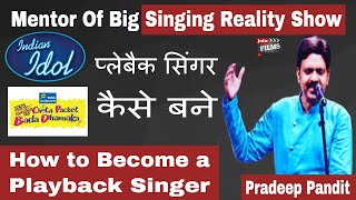 How to Become a Playback Singer |  Pradeep Pandit Interview | #FilmyFunday | Joinfilms