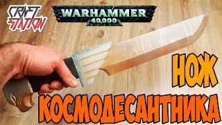 как сделать Клинок Космодесантника из игры Warhammer 40,000 DIY