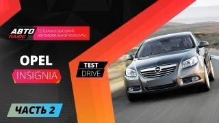Тест-драйв Opel Insignia - Часть 2