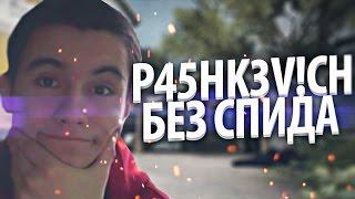 P45HK3V!CH : БЕЗ СП�ДА