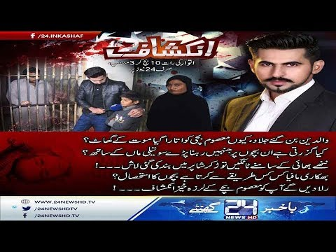 Inkashaf - 3 December 2017 - 24 News HD
