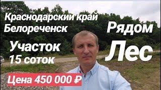 Земельный участок в Краснодарском крае / 15 соток / Цена 450 000 рублей