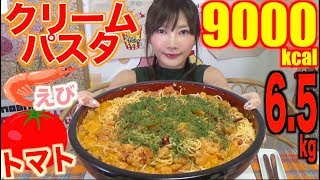 【MUKBANG】 1KG OF SHRIMP!!! [Tomato Cream Pasta] 6.5Kg [9000kcal][CC Available]|Yuka [Oogui