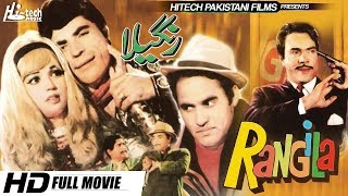 RANGEELA - MUNAWAR ZAREEF, RANGEELA & SULTAN RAHI - (FULL MOVIE) - OFFICIAL PAKISTANI MOVIE