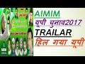 AIMIM song trailer up chunav 2017  सभी पार्टी रह गयी दंग!