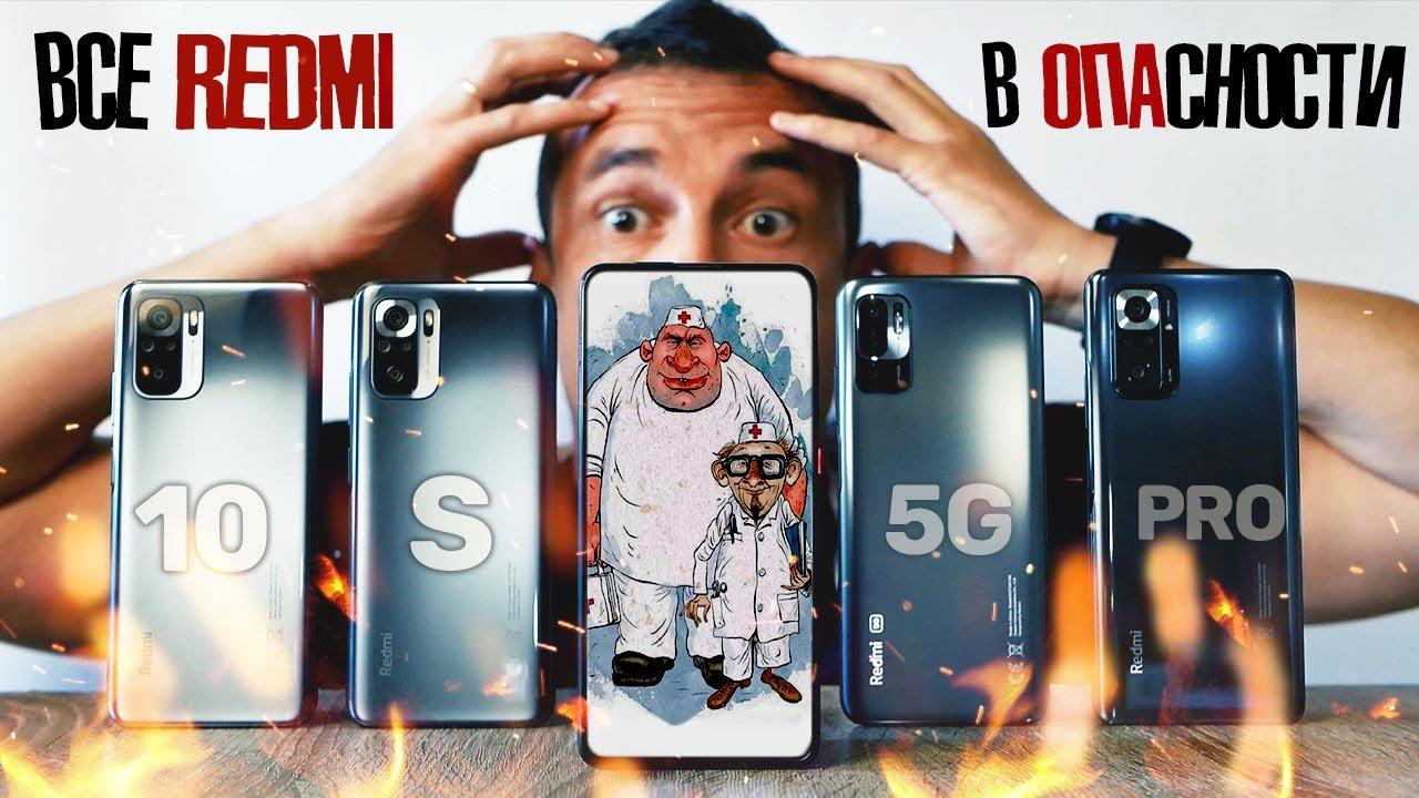 ДУРДОМ на связи! 10-я серия REDMI NOTE – все Redmi под угрозой !