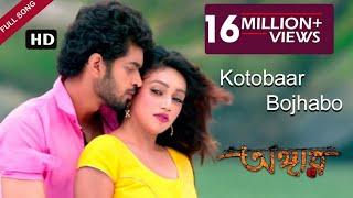 Kotobaar Bojhabo ( Full Video) | Angaar | Om | Jolly | Romantic Bengali Song 2016