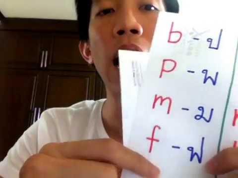 จีน จำ อวด : พยัญชนะในภาษาจีน (1)