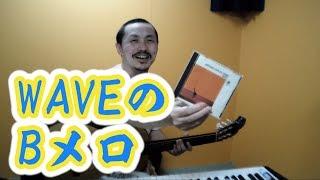 Yasu: ボサノバ「WAVE」のBメロのコード進行がお洒落