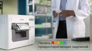 Epson TM-C3500 - принтер для печати цветных этикеток(, 2014-11-26T08:42:42.000Z)