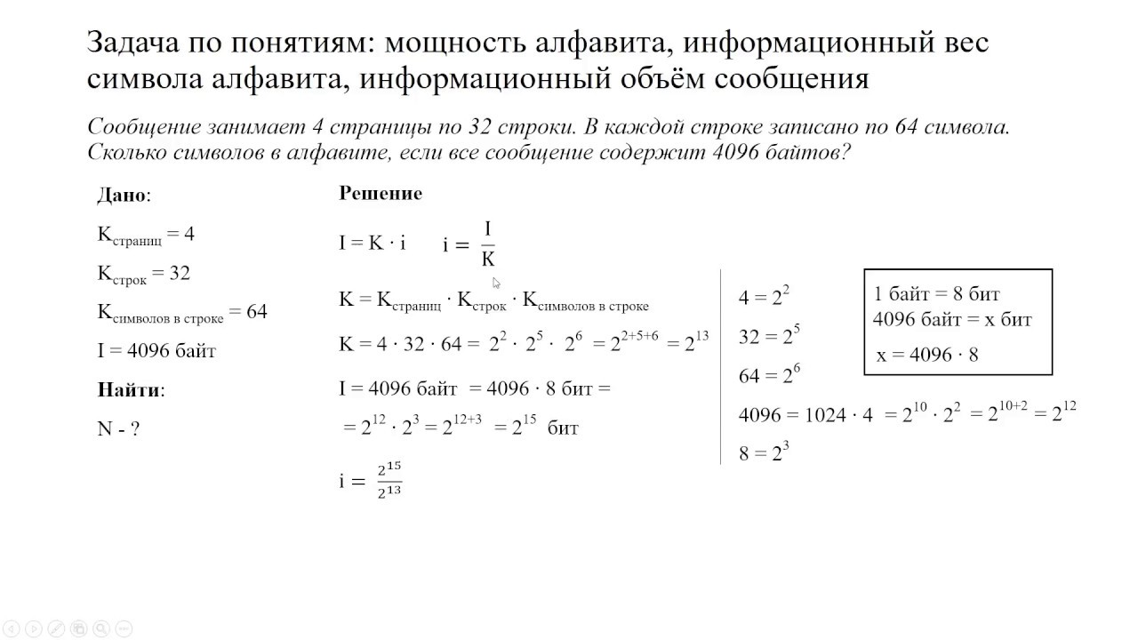 решение задачи 813 математика 6