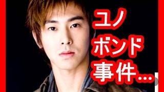 東方神起ユノのボンド(接着剤)事件 引用元 : https://matome.naver.jp...