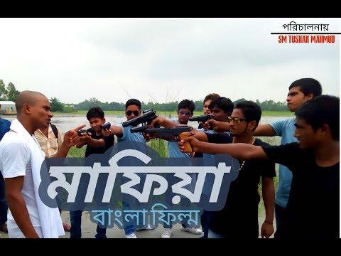 মাফিয়া (নিঊ বাংলা মুভি) \Mafia New Bangla Movie   AMRA BONDHU   By- S.M Tushar Mahmud