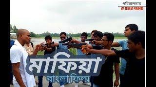 মাফিয়া (নিঊ বাংলা মুভি) \Mafia New Bangla Movie|| AMRA BONDHU ||By- S.M Tushar Mahmud