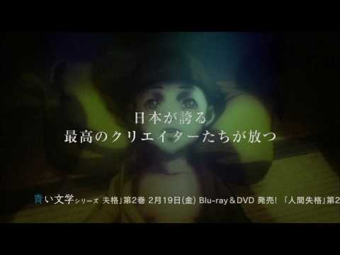 [HD] 青い文学 人間失格 BD&DVD CM