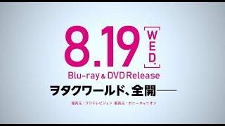 映画『ヲタクに恋は難しい』Blu-ray&DVD 8月19日(水)発売!豪華版に収録される妄想BL⁈未公開シーンを特別に公開!
