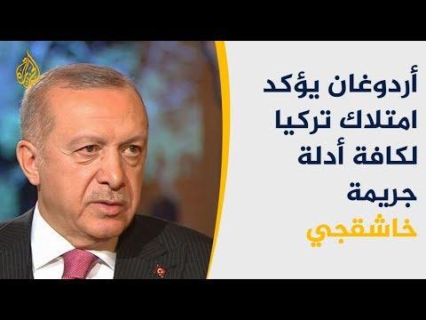 تأكيدات أردوغان امتلاكه أدلة بشأن خاشقجي..رسالة لترامب أم للسعودية؟  - نشر قبل 4 ساعة