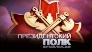 видео Президентский полк открыл сезон развода караулов. 16.04.2011