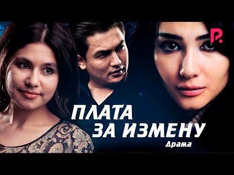 Плата за измену   Хиёнат гирдоби (узбекфильм на русском языке) 2013