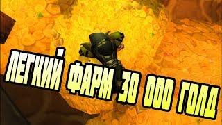 Легкий Фарм Голд ! 30 000 Золота! WOWCIRCLE x100! World of warcraft