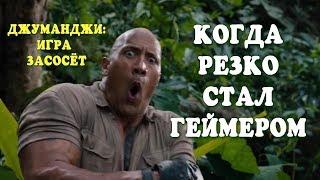 Обзор сюжета фильма с юмором и сарказмом - ДЖУНГЛИ ЗОВУТ!