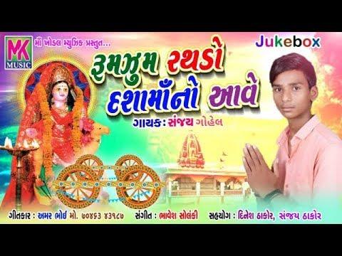 RumZum Rathdo Dasha Maa No Aave | Sanjay Gohil | New Gujarati Bhakti Song 2018
