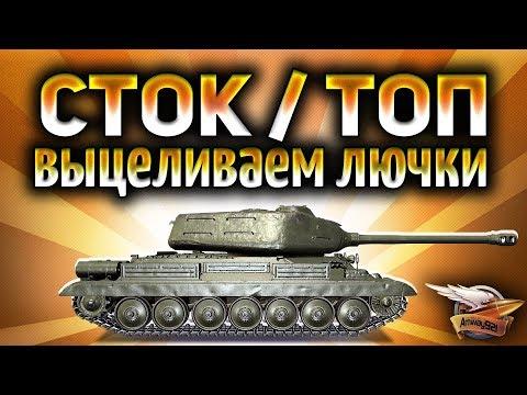 СТОКовые танки против ТОПовых - Выцеливаем лючки с Дэнчиком