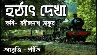 হঠাৎ দেখা  | রবীন্দ্রনাথ ঠাকুর | Hothat dekha | Rabindranath Tagore | bangla kobita bengali poetry
