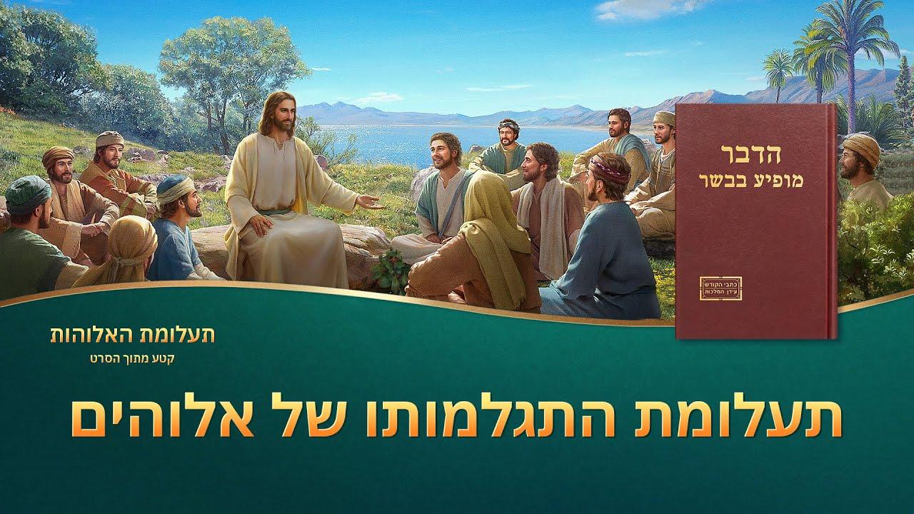 סרט משיחי   'תעלומת האלוהות' קטע (3) - תעלומת התגלמותו של אלוהים