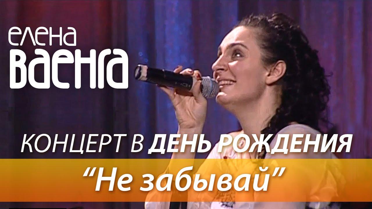 Елена Ваенга — Не забывай / Концерт в День Рождения HD