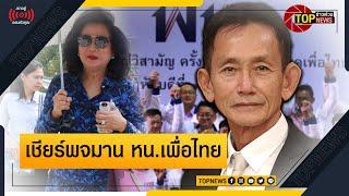 """""""เกรียง"""" รับเชียร์พจมาน หน.เพื่อไทย คลิปทักษิณคุยโวแผนลต.จัดในบ้านเฮียเพ้ง?!   ข่าวด่วน   TOP NEWS"""