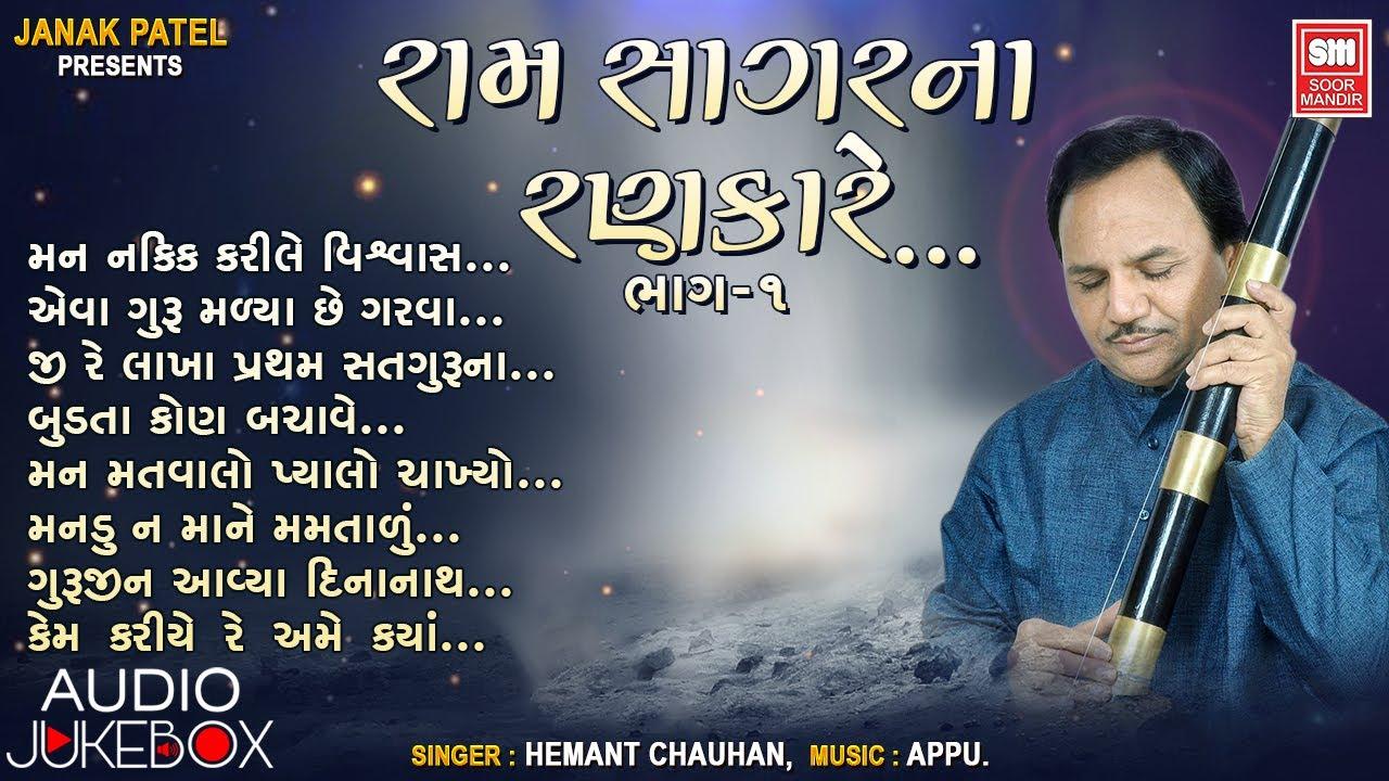 Download રામસાગરના રણકારે-૧ | Ramsagarna Rankare 1 | Prachin Bhajan | Hemant Chauhan | Audio Jukebox