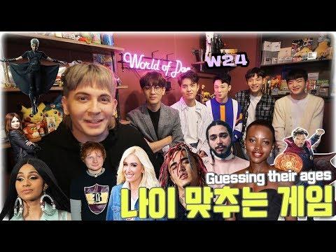 서양 아티스트들의 나이를 맞추는 게임 Feat. W24 Korean Idol Group W24 attempts to guess Western Celebrity ages