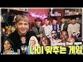 서양 아티스트들의 나이를 맞히는 게임 Feat. W24 Korean Idol Group W24 attempts to guess Western Celebrity ages