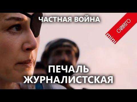 Обзор фильма Частная Война