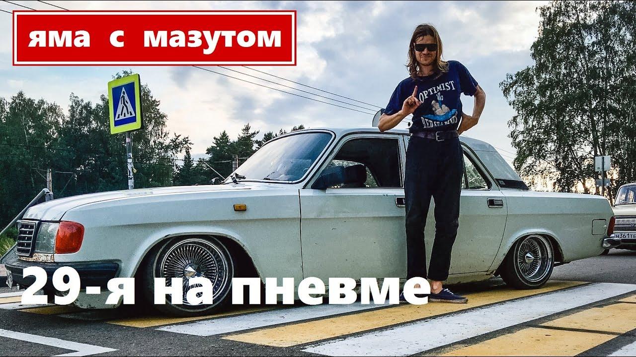 Яма с мазутом || Идеальная ГАЗ-31029 Часть II ТВП(v0.3beta playable version)