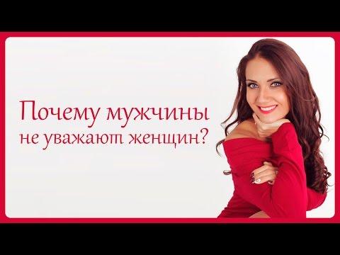 ПОЧЕМУ МУЖЧИНЫ НЕ УВАЖАЮТ ЖЕНЩИН? Татьяна Шишкина