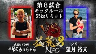MASURAO-NEO-vol.9 第8試合 Asia crew 平塚のあっちゃんVS フリー 望月...