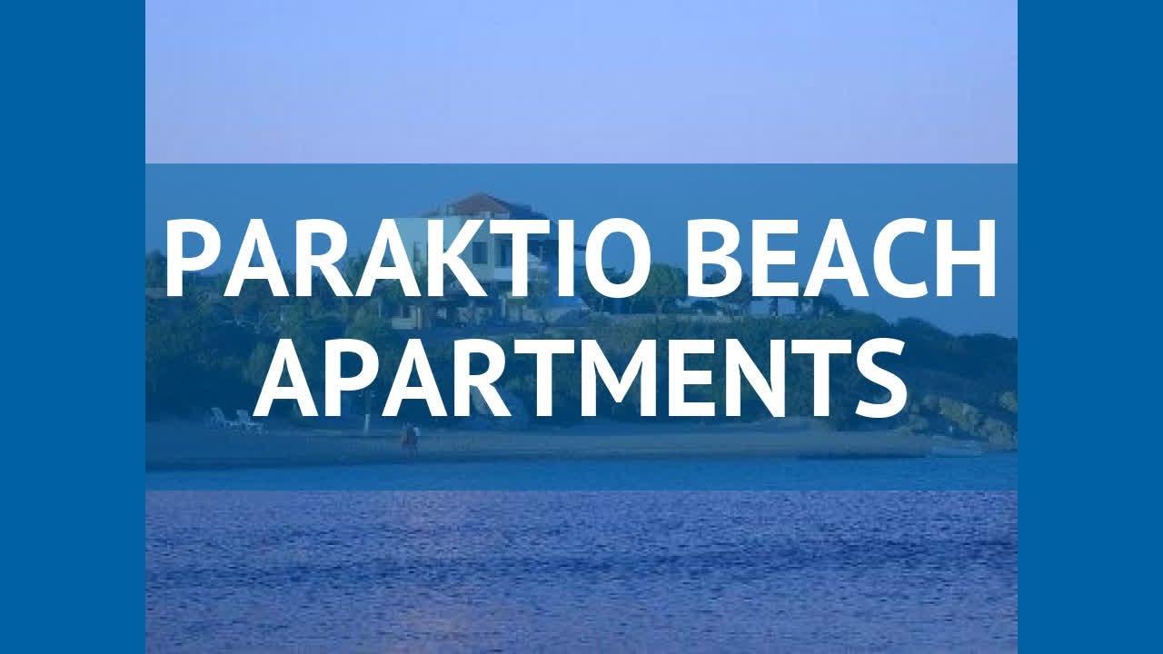 PARAKTIO BEACH APARTMENTS 3* Греция Родос обзор – отель ПАРАКТИО БИЧ АПАРТМЕНТС 3* Родос видео обзор
