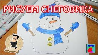 как Нарисовать Снеговика поэтапно на Новый год?  Новогодние рисунки для детей