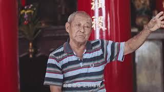 《文化部推動國家文化記憶庫計畫》蕉城紀事-中寮社區
