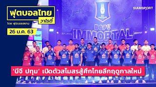'บีจี ปทุม' เปิดตัวสโมสรสู้ศึกไทยลีกฤดูกาลใหม่ l ฟุตบอลไทยวาไรตี้LIVE 26.01.63